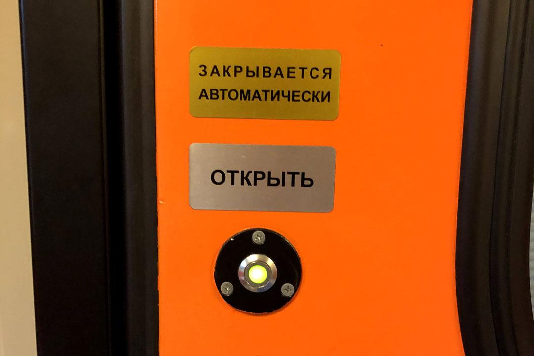 автоматическая дверь поезда