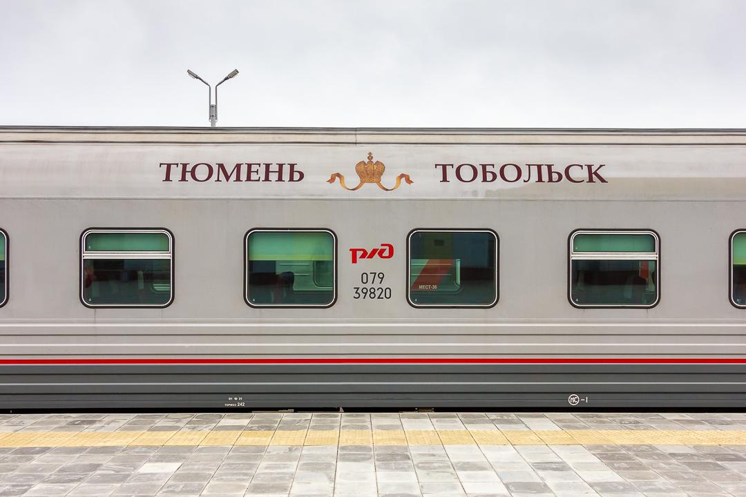 поезд императорского маршрута тюмень-тобольск