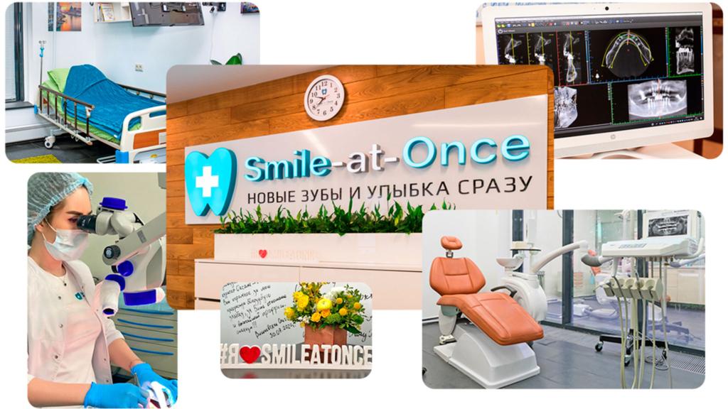 Стоматология Smile-at-Once
