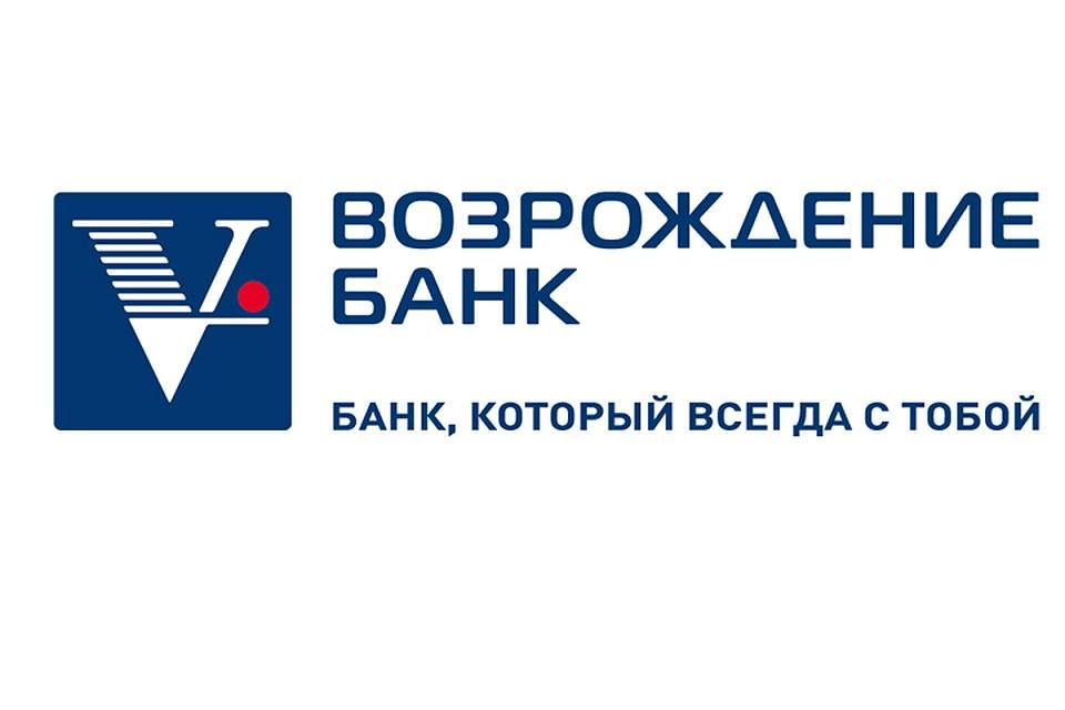 Банк возрождение кредит под залог карта кредит урал банк
