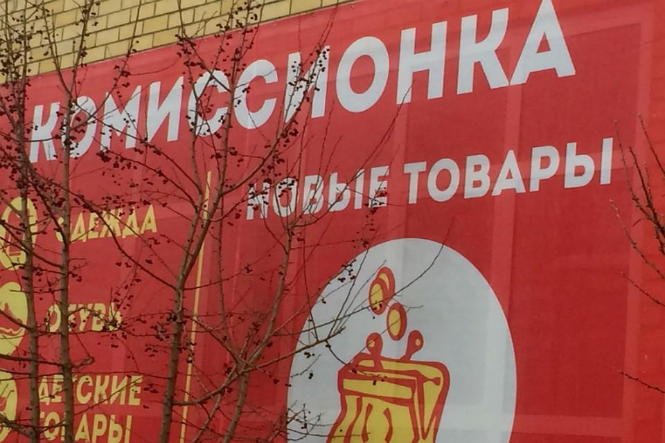 комиссионные магазины в тольятти с детскими товарами