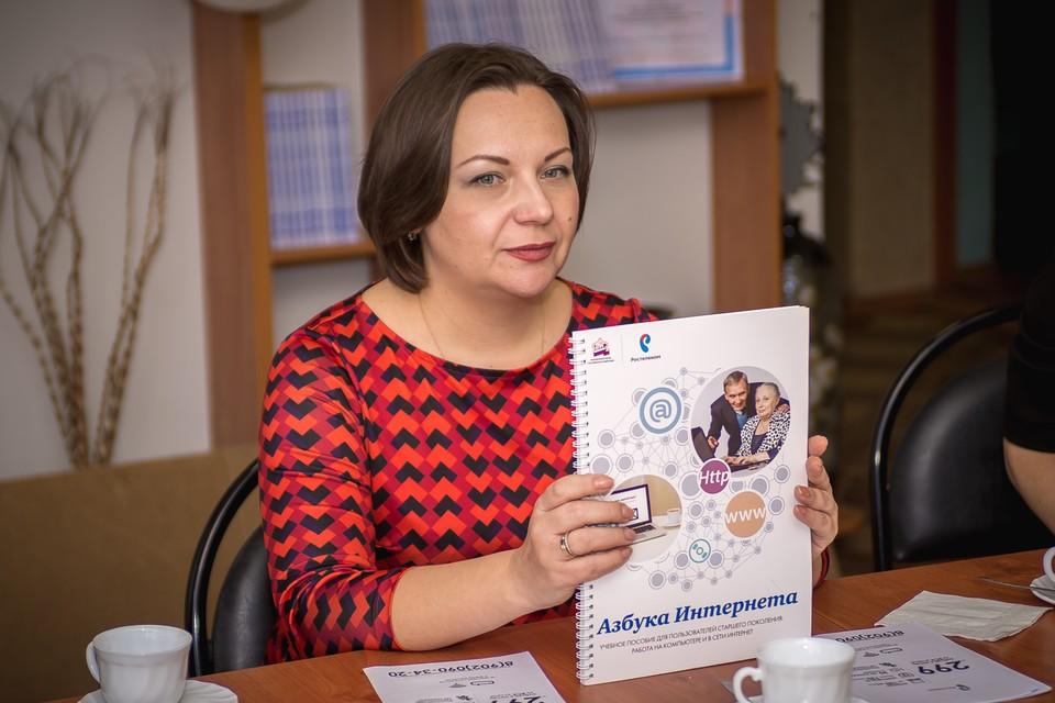 Татьяна Бусова рассказала пенсионерам о тонкостях пользования интернетом. Фото предоставлено ПАО «Ростелеком».