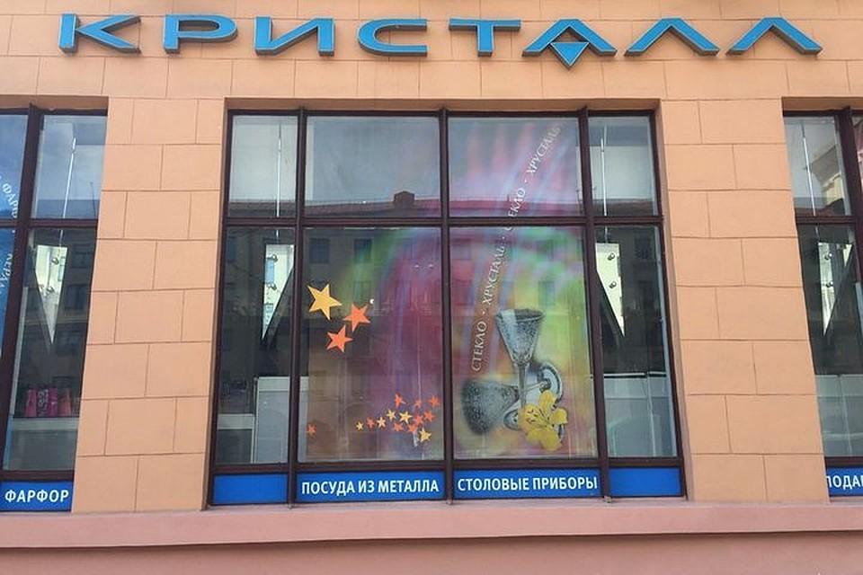 Картинки по запросу магазин кристалл закрывают