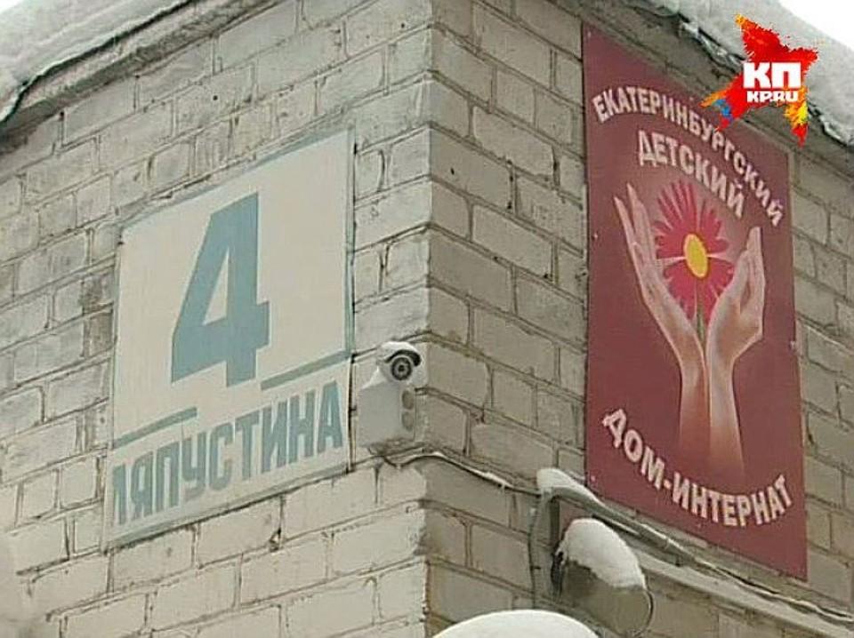 Детский дом в Екатеринбурге прославился скандалами на всю страну