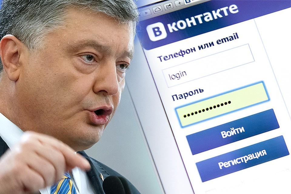 Росчерком пера президент Украины оставил своих граждан без популярных антивирусов и без возможности общаться в любимых соцсетях.