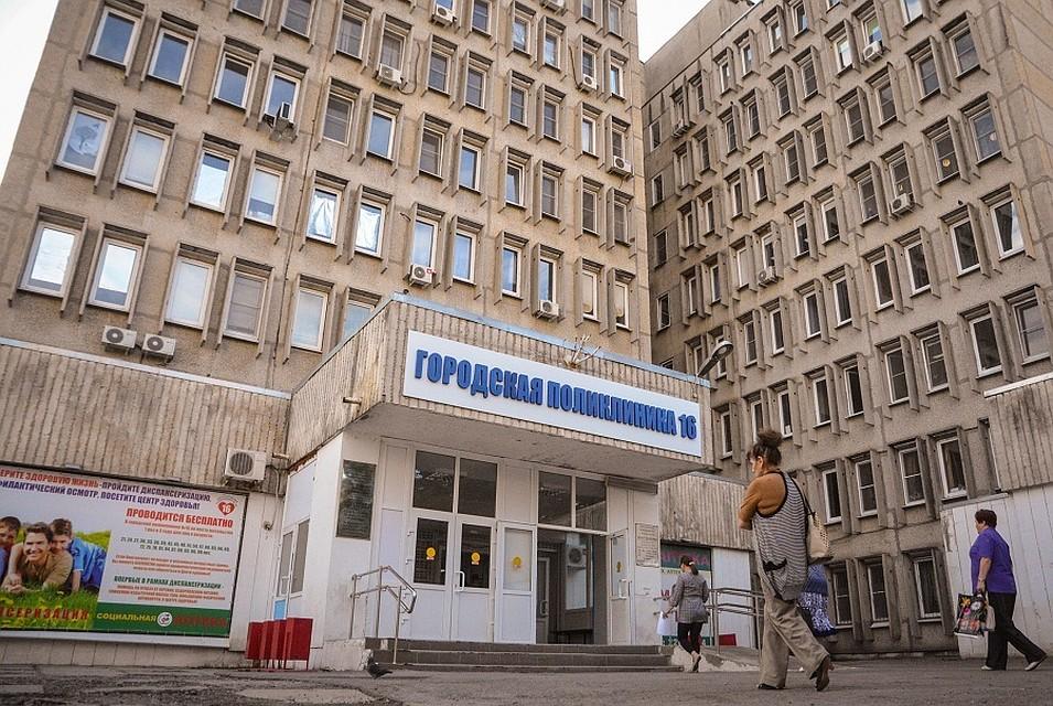 Львовская поликлиника подольского района