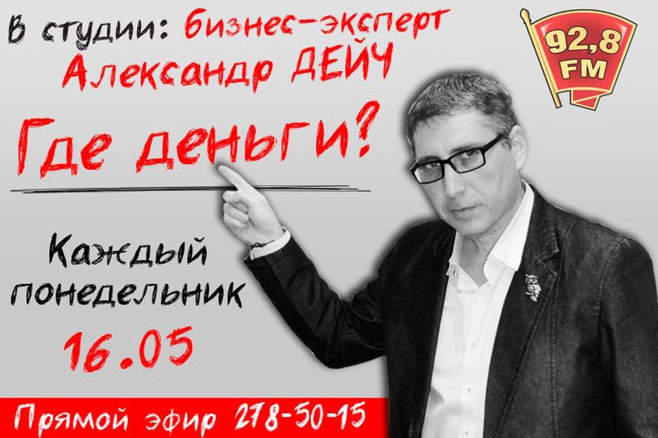 """Александр Дейч в программе """"Где деньги?"""""""
