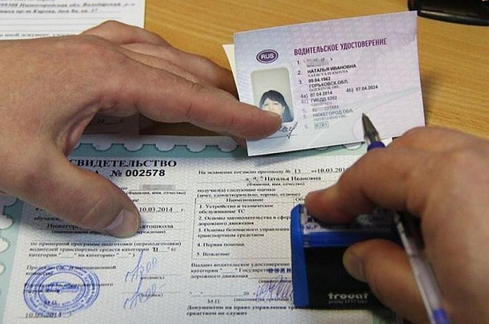 Как сделать водительское удостоверение будучи лишенным его