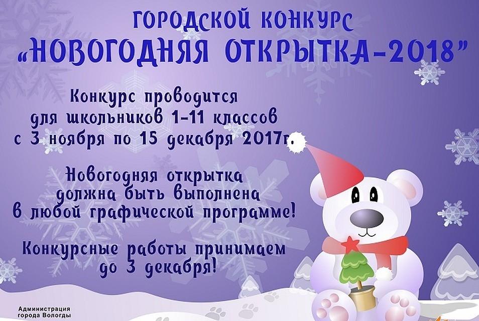 Конкурс рождественская открытка 2018