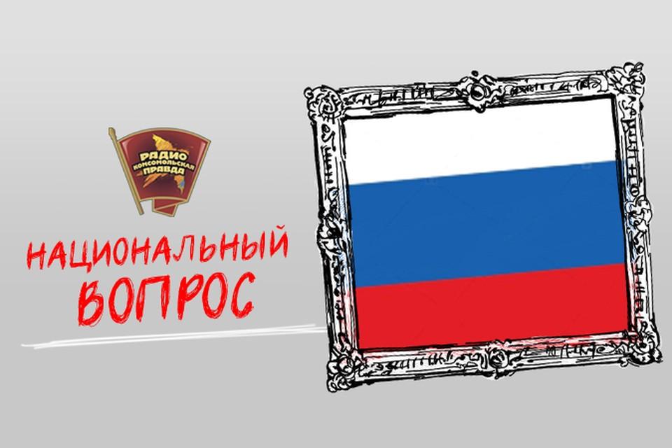 Как спасать русских в зарубежье и возвращать их на историческую родину