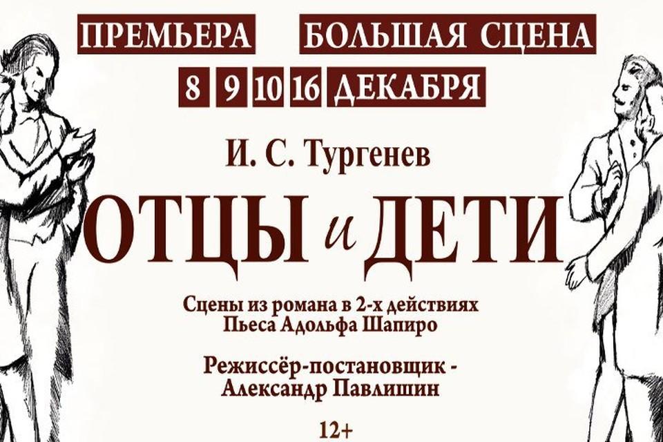 Первые спектакли пройдут 8, 9, 10 и 16 декабря