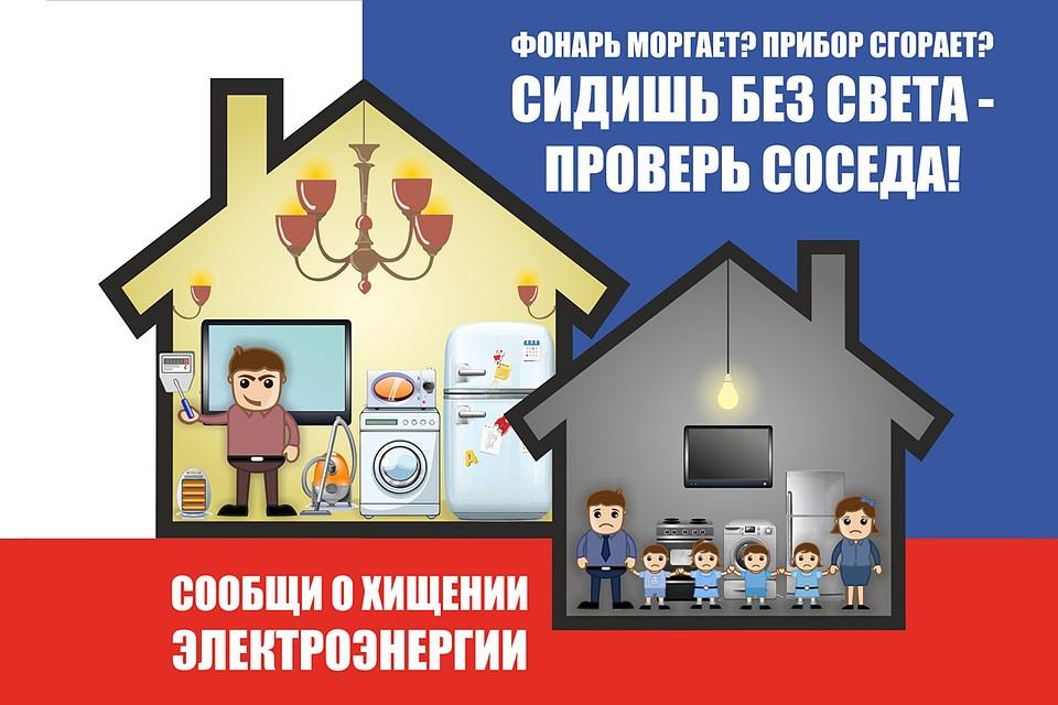 4fe1295be Хищение электроэнергии влияет на электроснабжение всех потребителей