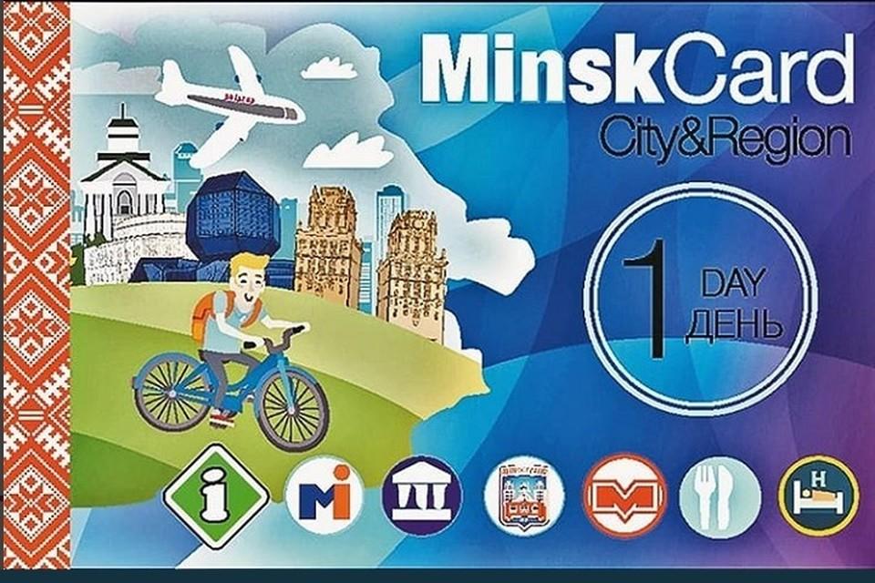 «Карта гостя Минска» действует от 1 до 3 дней. Фото: соцсети.