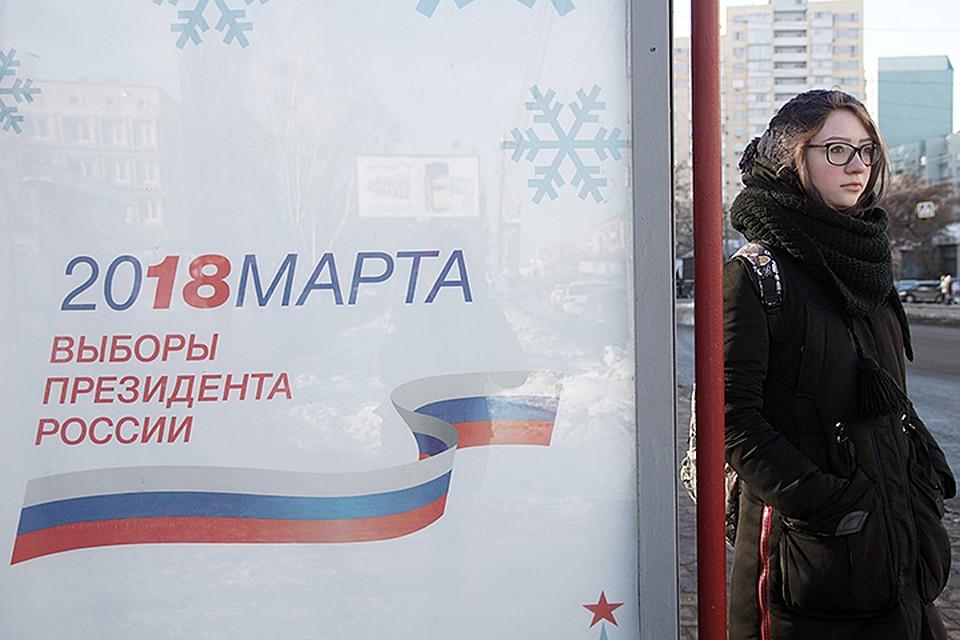 Выборы президента России состоятся 18 марта 2018 года