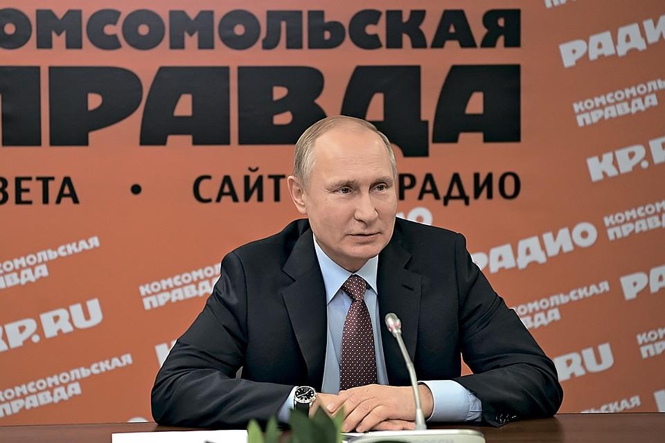 Президент России Владимир Путин в редакции «Комсомольской правды»