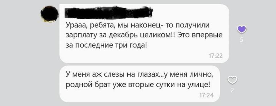 Шахтерам начали переводить деньги. ФОТО: Личная страница Михаила Волынца в facebook