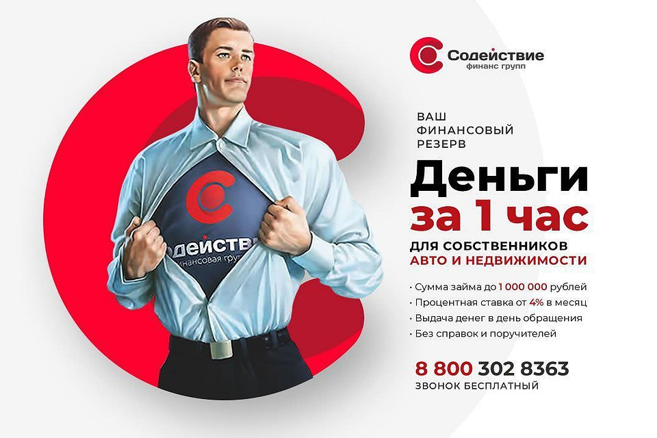 Займ под залог авто и недвижимости в отзывы автосалон центральный официальный дилер москва