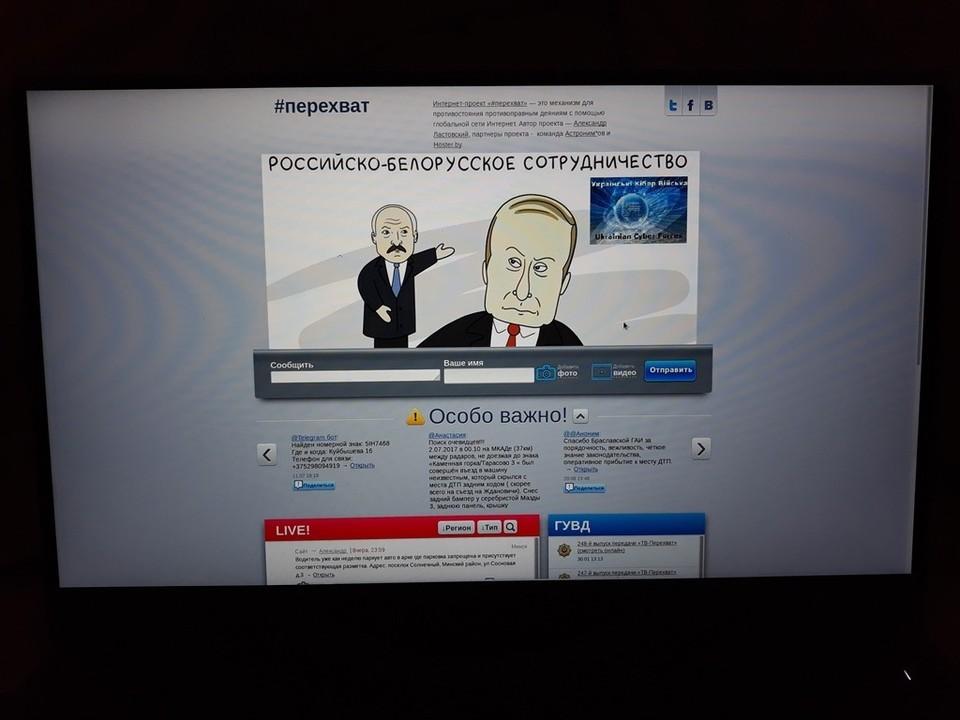 Хакеры атаковали сайт проекта «Перехват». ФОТО: naviny.by