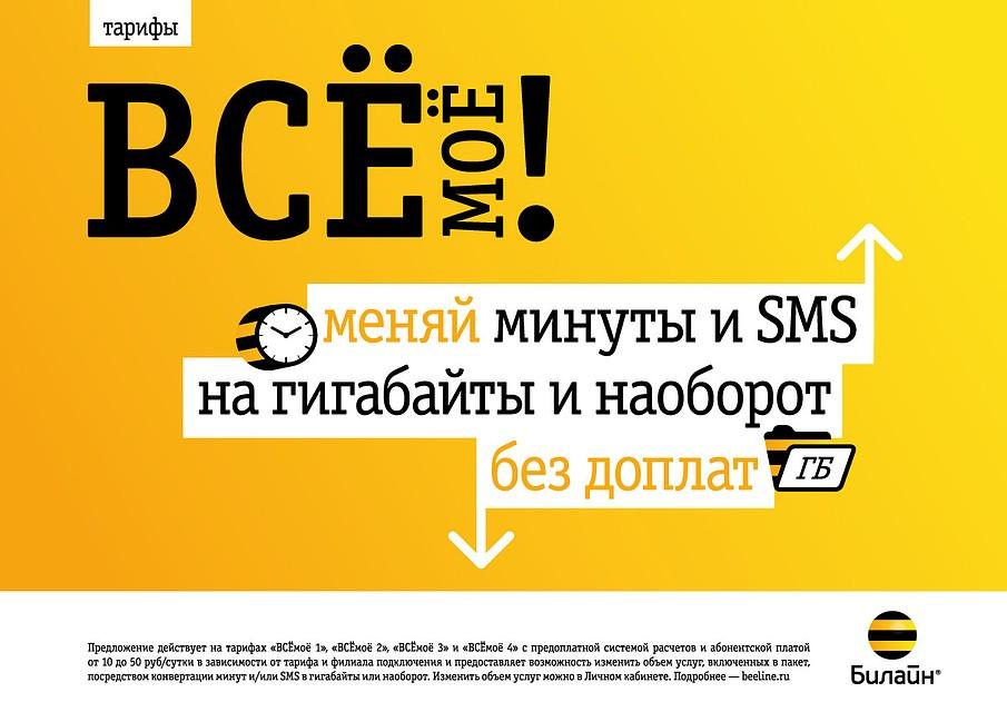 7f398e5ea Новые тарифы «ВСЁмоё!» с возможностью менять минуты и смс на гигабайты и  наоборот