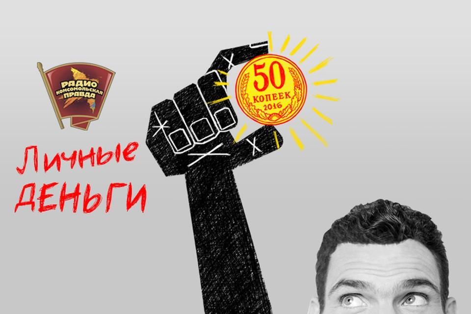 """Обсуждаем в эфире программы """"Личные деньги"""" на Радио """"Комсомольская правда"""""""