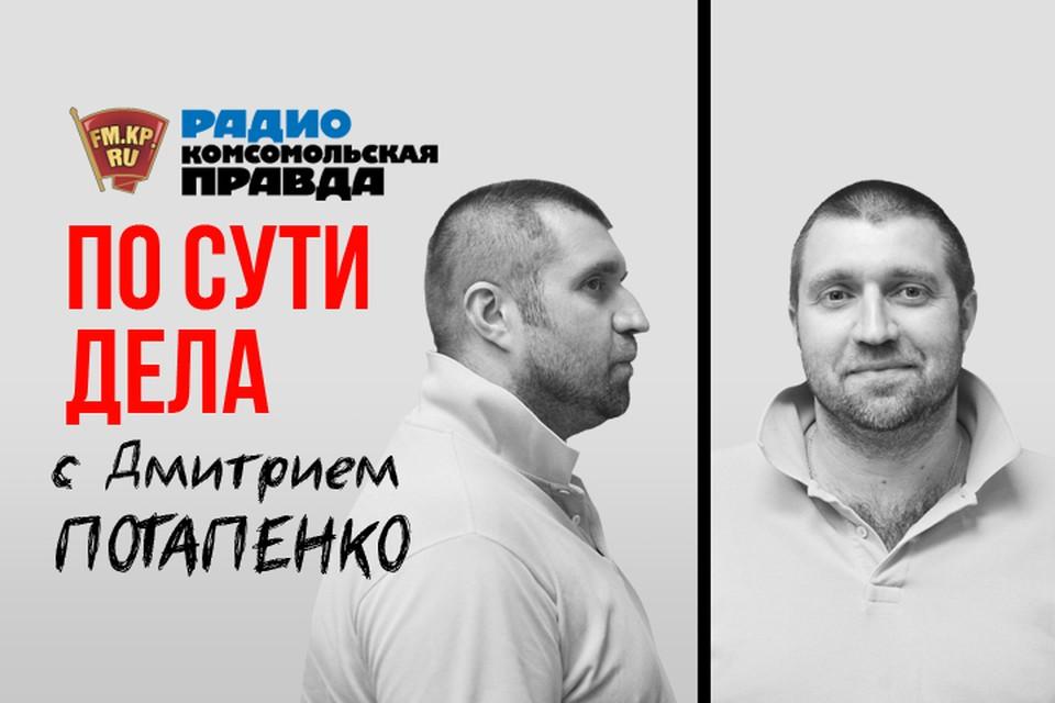 Обсуждаем экономические новости, которые касаются каждого с Дмитрием Потапенко