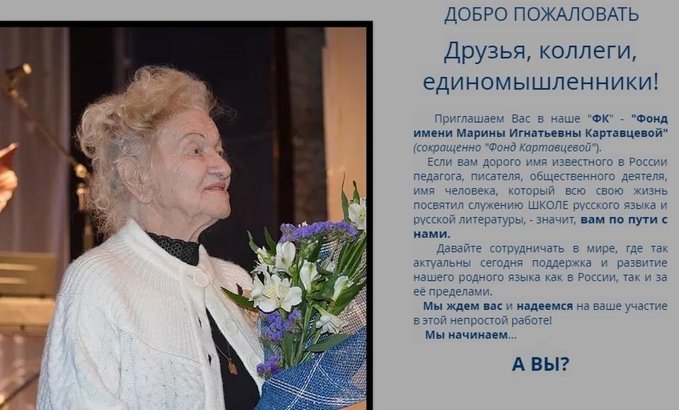 Скриншот главной страницы сайта фонда. На фото - Марина Игнатьевна Картавцева