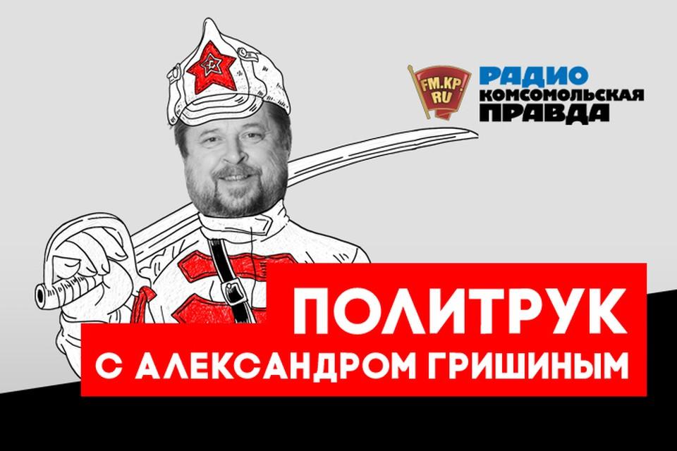 Александр Гришин в эфире своей авторской программы «Политрук» на Радио «Комсомольская правда» обсуждает с экспертами и слушателями, как нам надо отвечать