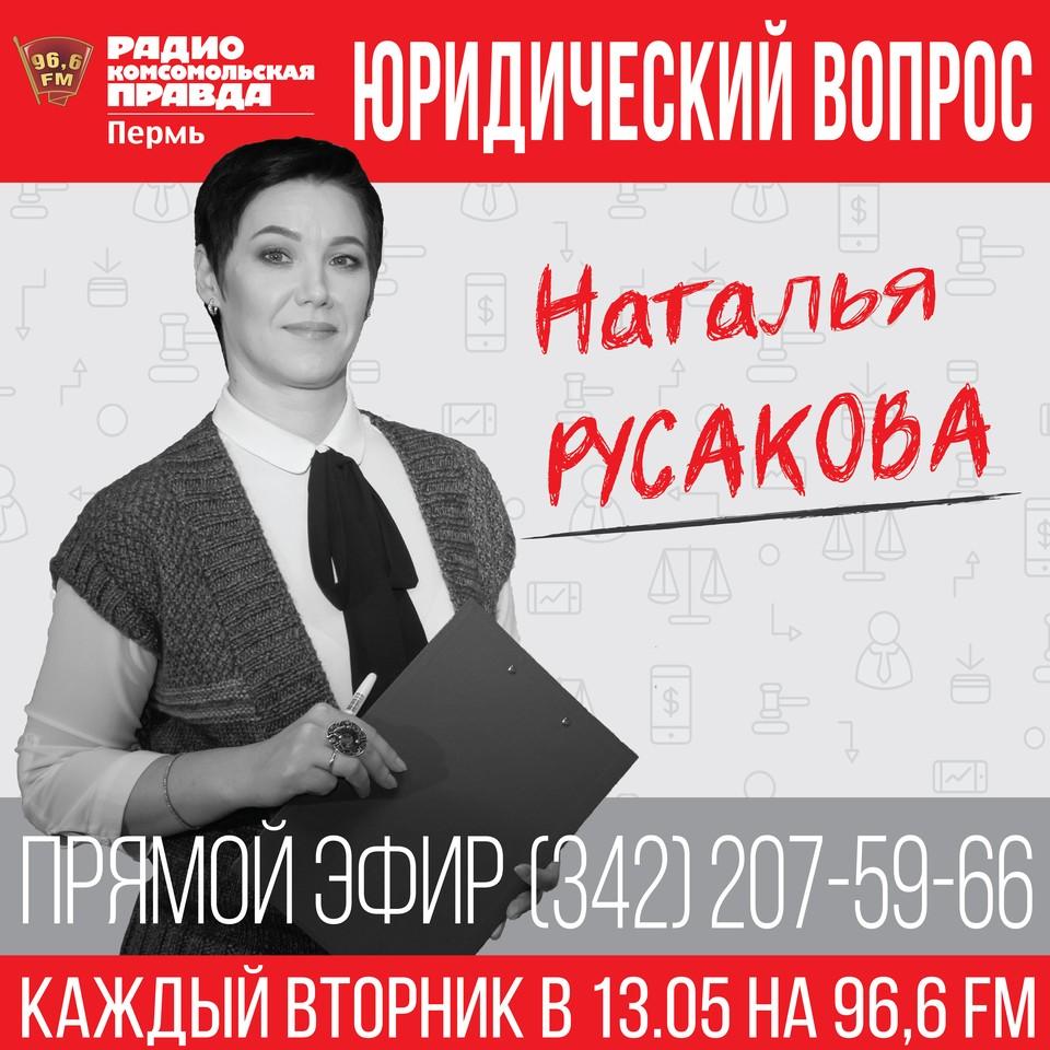 """Наталья Русакова, руководитель юридической компании """"Магнат-Пермь"""""""