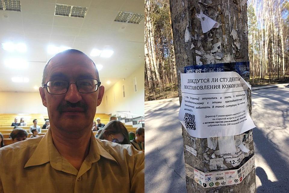 На стороне Владислава Кокоулина многие студенты. А вот начальство института выступает против него. Фото со страницы vk.com/citation_nsu