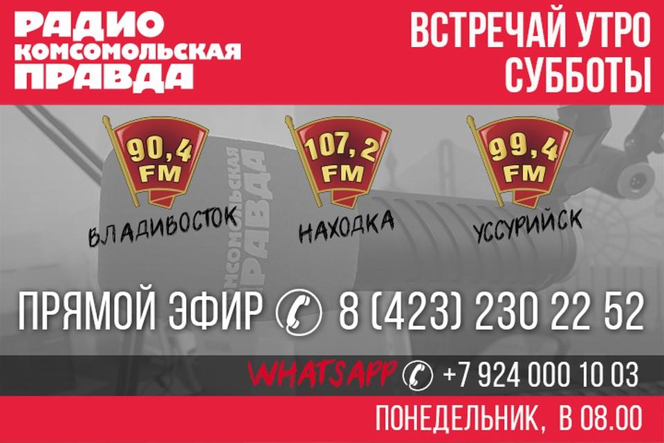 С гитарой из Москвы до Владивостока, и кто решит проблемы Снеговой Пади