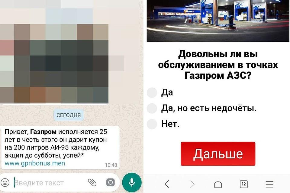 ef2c2d540024 Мечты не сбываются  массовый спам о бесплатном бензине «Газпрома ...