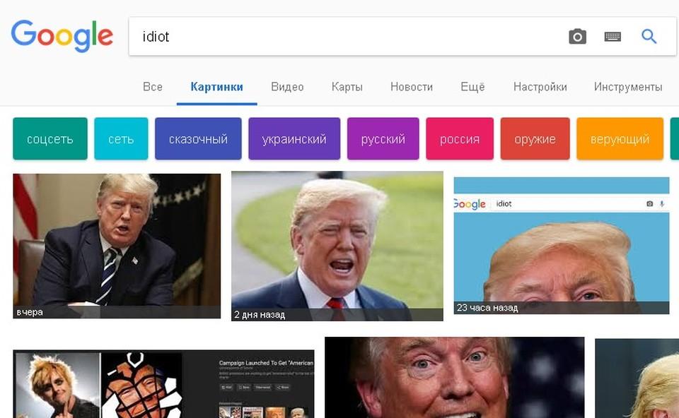 Сейчас пять топовых строчек Google-картинок по этому запросу почти целиком состоят из фотографий американского президента