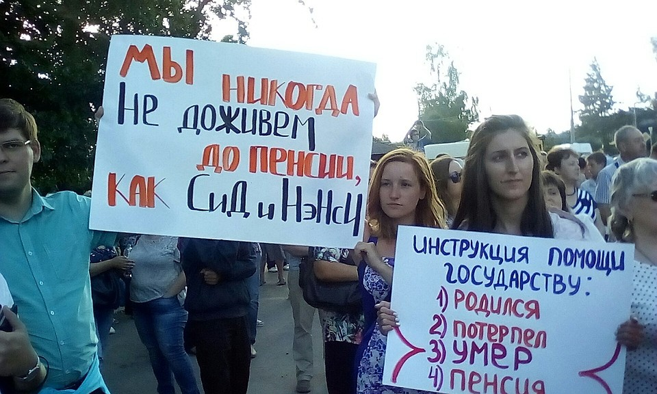 В Туле проходит митинг против повышения пенсионного возраста