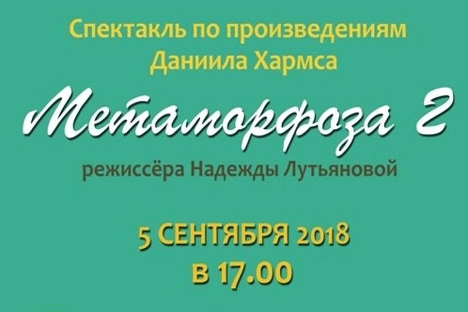 Режиссёр спектакля Надежда Лутьянова