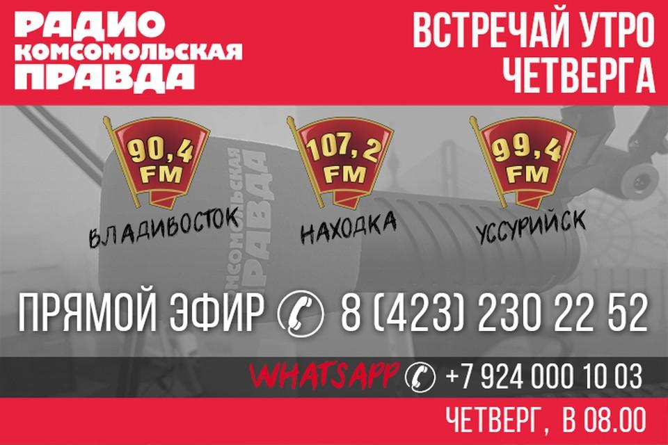 Испытание тайфуном и «Здоровый разговор» на радио «Комсомольская правда»-Приморье»
