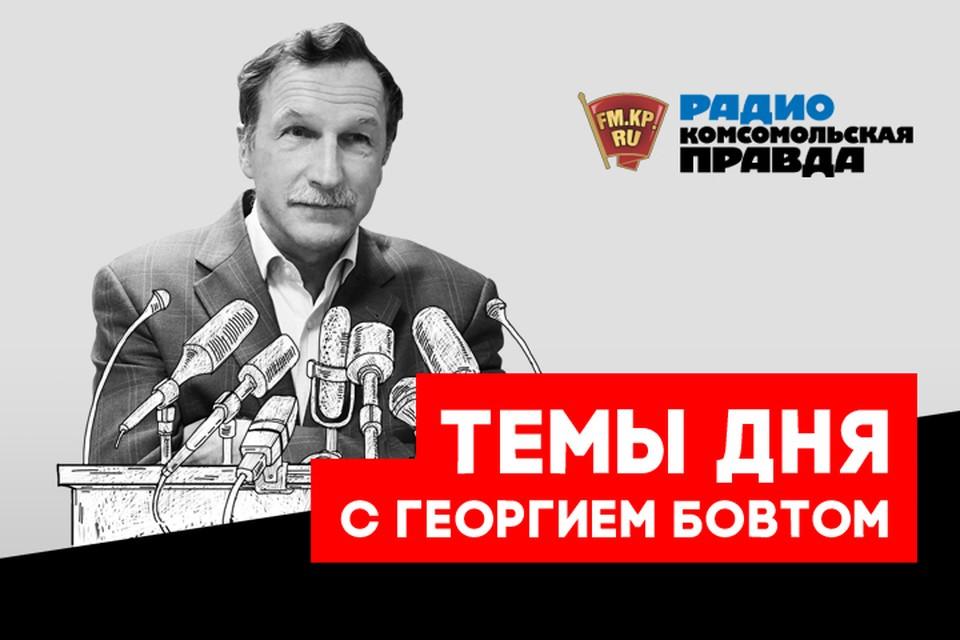Обсуждаем главные новости с известным политологом и журналистом Георгием Бовтом в эфире Радио «Комсомольская правда»