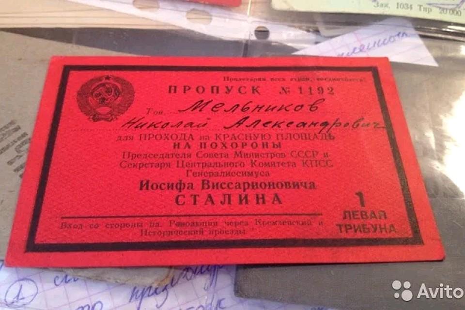 d61e36288c92 На продажу выставили пропуск на похороны к Сталину за 100 тысяч рублей