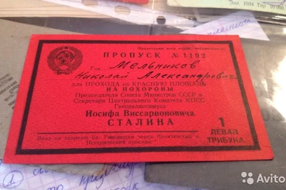 Пропуск на похороны Сталина продается за 99 тысяч. ФОТО Авито
