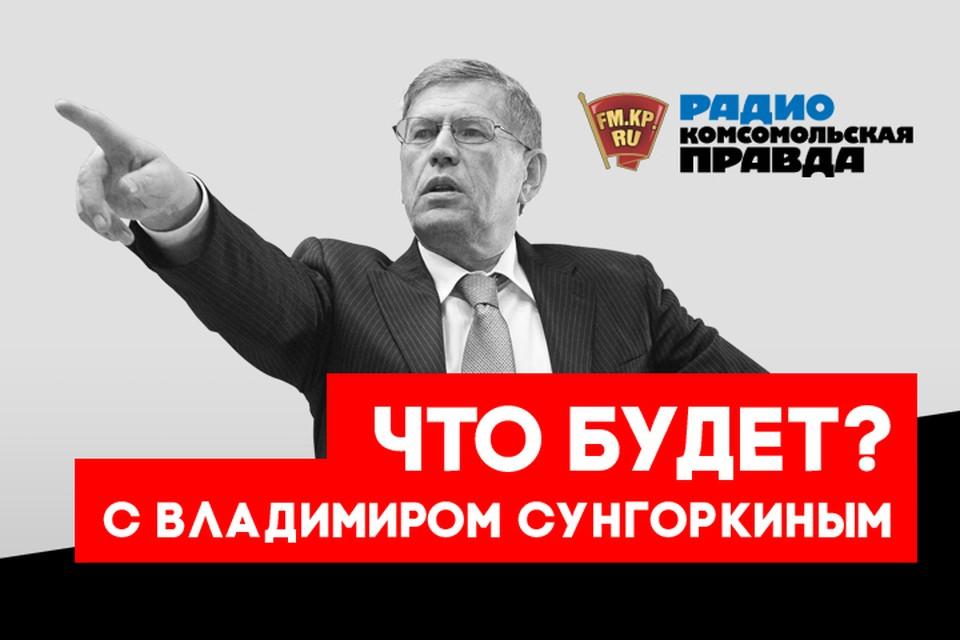 Владимир Сунгоркин: Наши губернаторы отвыкли бороться за благосклонность населения