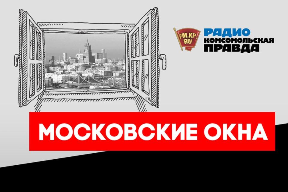 Рассказываем главные столичные новости в эфире программы «Московские окна» на Радио «Комсомольская правда»