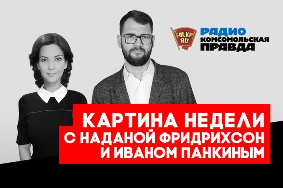 Обсуждаем главные события недели с политологом Наданой Фридрихсон и ведущим Иваном Панкиным