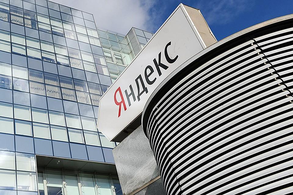 """Прямая трансляция презентации """"совершенно нового продукта"""" от Яндекса"""