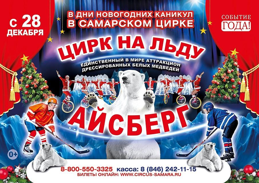Самарский цирк купить билеты онлайн афиша ко дню театра