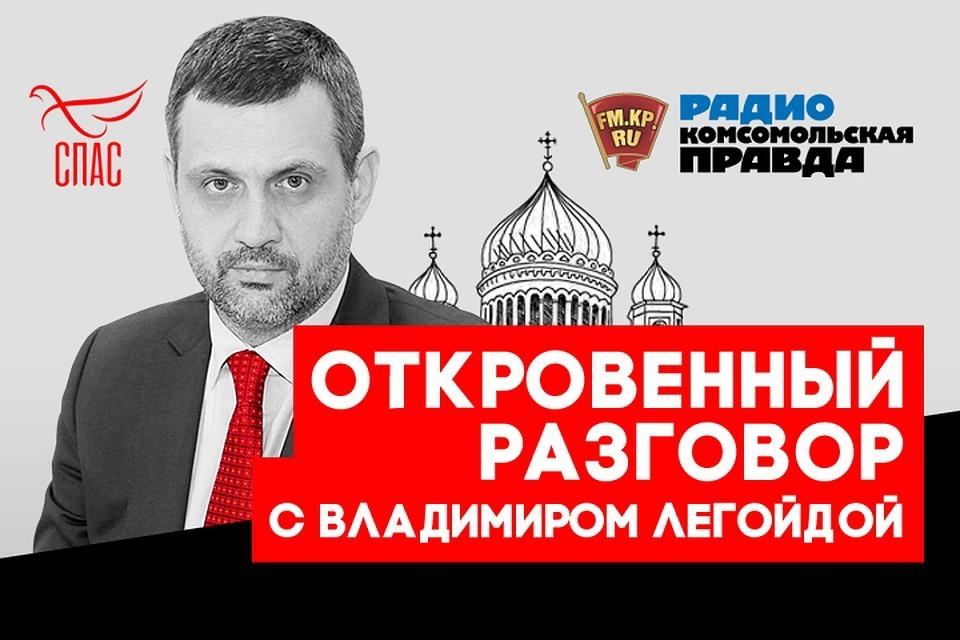 Совместный проект телеканала «Спас» и Радио «Комсомольская правда» «Откровенный разговор» с Владимиром Легойдой