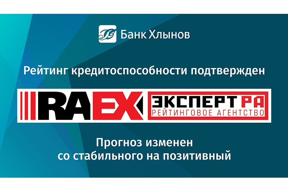 хлынов банк онлайн киров