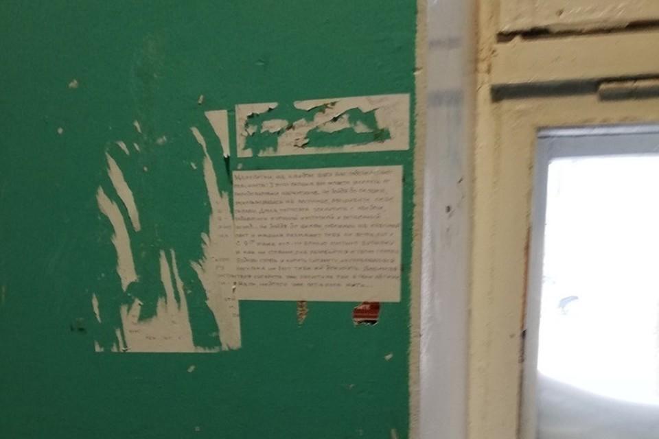 """На каждом шагу вас подстерегает опасность: в Надыме неизвестный обклеивает подъезд зловещими листовками Фото: группа """"Злой и добрый надымчанин"""" vk.com"""