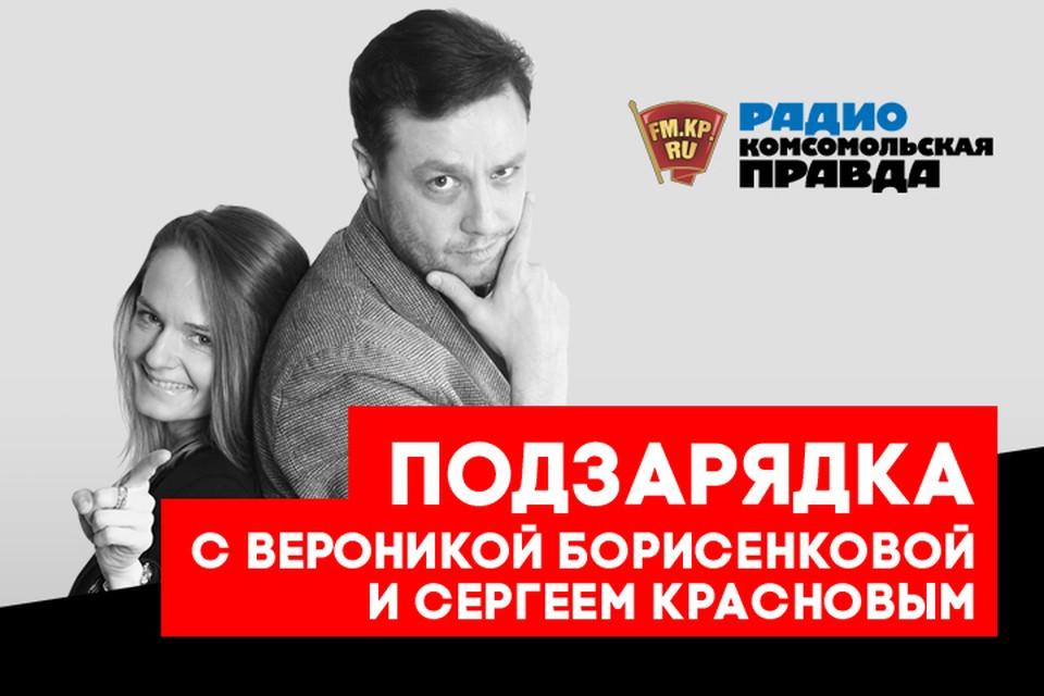Обсуждаем главные новости с Вероникой Борисенковой и Сергеем Красновым в подкасте «Подзарядка» Радио «Комсомольская правда»