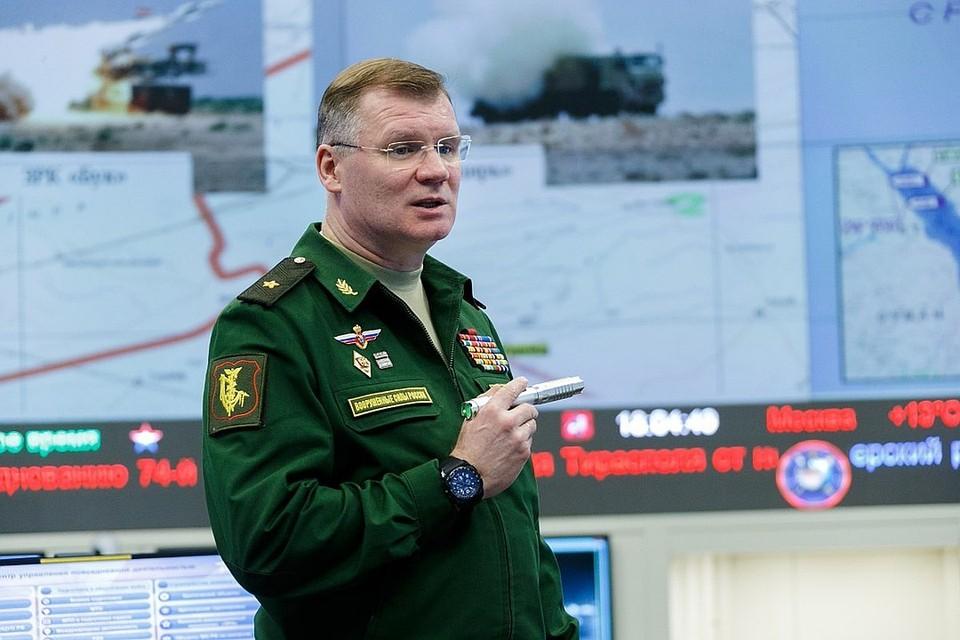 Официальный представитель Минобороны России генерал-майор Игорь Конашенков.