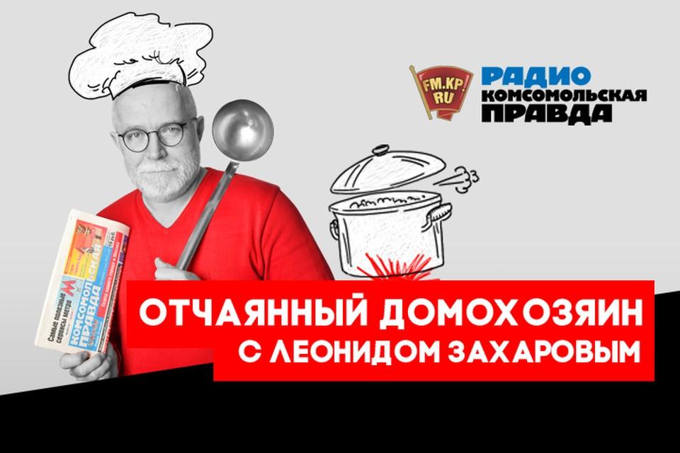 """Делимся кулинарными рецептами на Радио """"Комсомольская правда"""""""