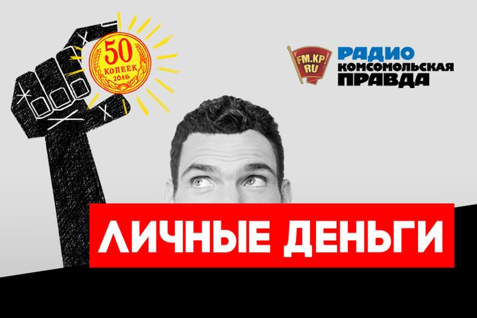 Обсуждаем главные экономические новости в подкасте «Личные деньги» Радио «Комсомольская правда»